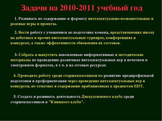 Задачи на 2010-2011 учебный год 1. Развивать по содержанию и формату интелле...
