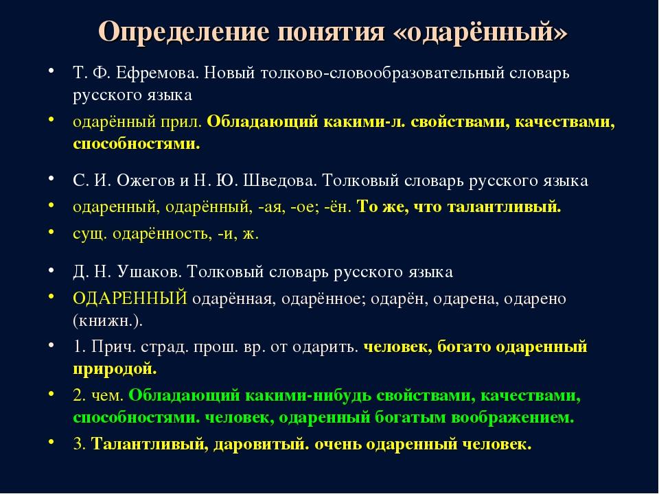 Определение понятия «одарённый» Т. Ф. Ефремова. Новый толково-словообразовате...