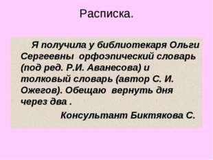 Расписка. Я получила у библиотекаря Ольги Сергеевны орфоэпический словарь (по