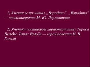 """Ученик вслух читал """"Бородино"""". """"Бородино"""" — стихотворение М. Ю. Лермонтова."""