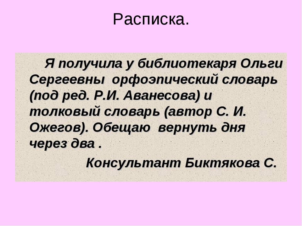 Расписка. Я получила у библиотекаря Ольги Сергеевны орфоэпический словарь (по...