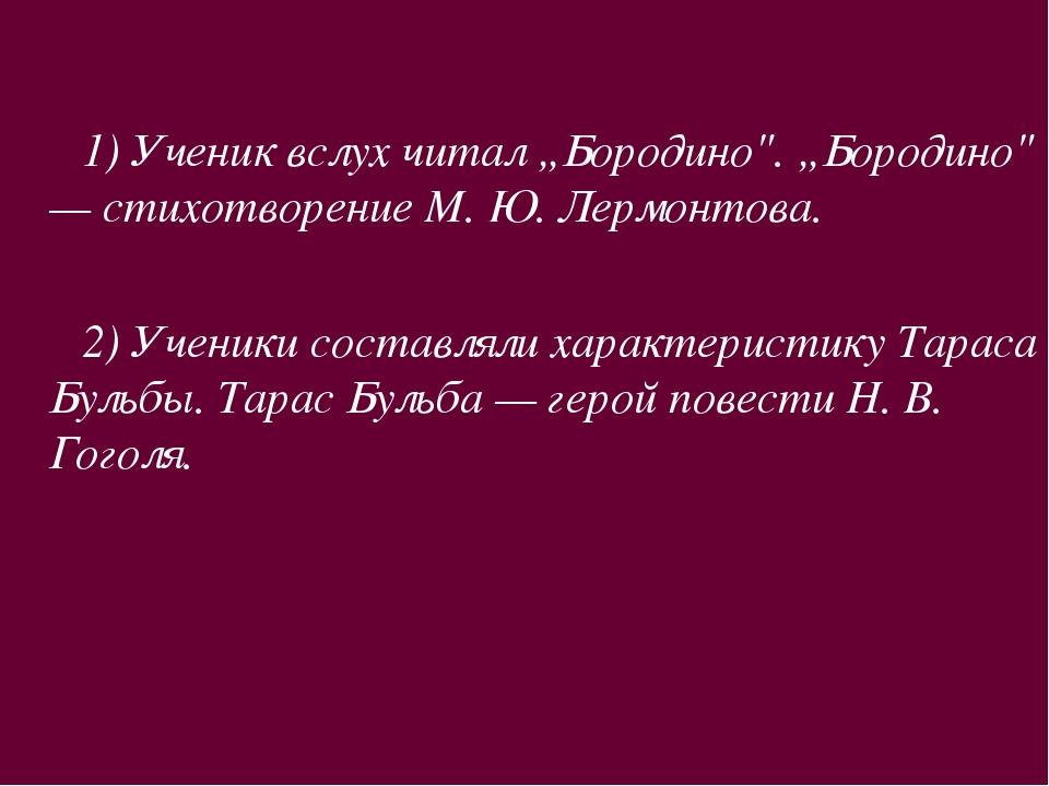"""Ученик вслух читал """"Бородино"""". """"Бородино"""" — стихотворение М. Ю. Лермонтова...."""
