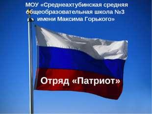 МОУ «Среднеахтубинская средняя общеобразовательная школа №3 имени Максима Го