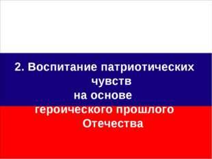 2. Воспитание патриотических чувств на основе героического прошлого Отечества