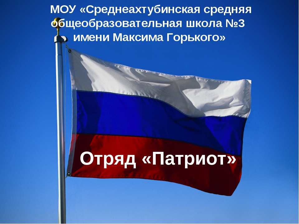 МОУ «Среднеахтубинская средняя общеобразовательная школа №3 имени Максима Го...