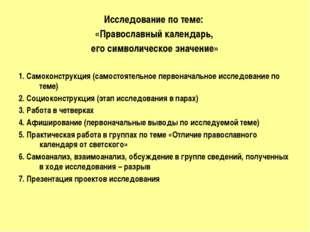 Исследование по теме: «Православный календарь, его символическое значение» 1.