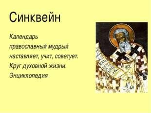 Синквейн Календарь православный мудрый наставляет, учит, советует. Круг духов