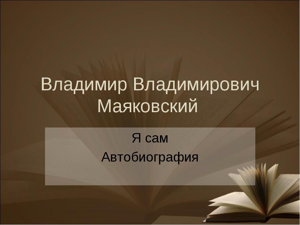 Владимир Владимирович Маяковский Я сам Автобиография