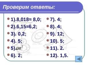 Проверим ответы: 1).8,018≈ 8,0; 2).6,15≈6,2; 3). 0,2; 4). 5; 5). 6). 2; 7). 4