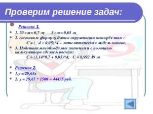 Проверим решение задач: Решение 1. 1. 70 см = 0,7 м; 5 см = 0,05 м. 2. состав