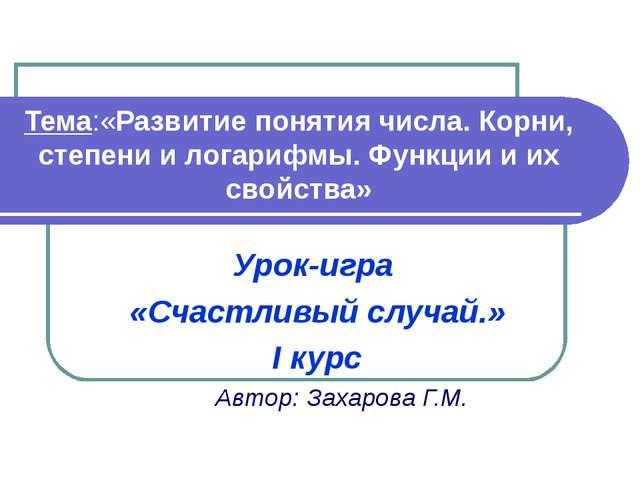Тема:«Развитие понятия числа. Корни, степени и логарифмы. Функции и их свойст...