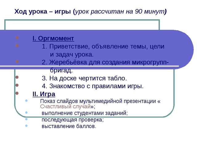 Ход урока – игры (урок рассчитан на 90 минут) I. Оргмомент 1. Приветствие, об...
