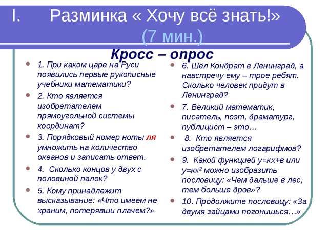 Разминка « Хочу всё знать!» (7 мин.) 1. При каком царе на Руси появились перв...