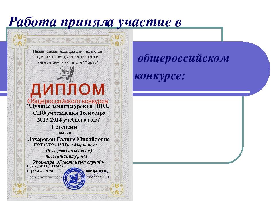 Работа приняла участие в общероссийском конкурсе: