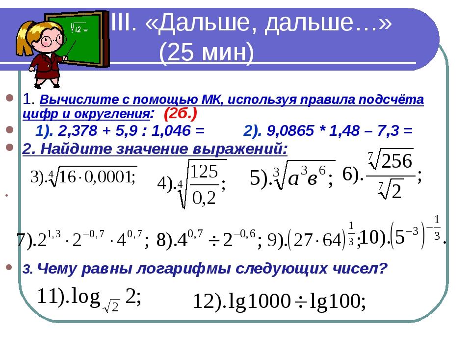 1. Вычислите с помощью МК, используя правила подсчёта цифр и округления: (2б....