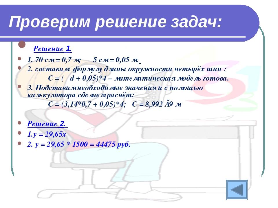 Проверим решение задач: Решение 1. 1. 70 см = 0,7 м; 5 см = 0,05 м. 2. состав...