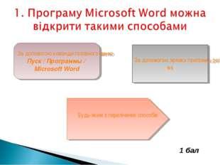 За допомогою команди головного меню Пуск / Программы / Microsoft Word За допо