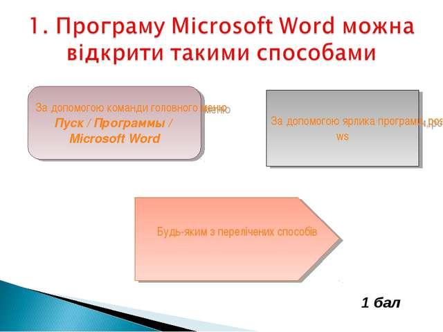 За допомогою команди головного меню Пуск / Программы / Microsoft Word За допо...