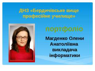 ДНЗ «Бердичівське вище професійне училище» портфоліо Магденко Олени Анатоліїв