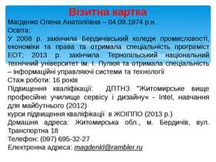 Візитна картка Магденко Олена Анатоліївна – 04.09.1974 р.н. Освіта: У 2008 р.