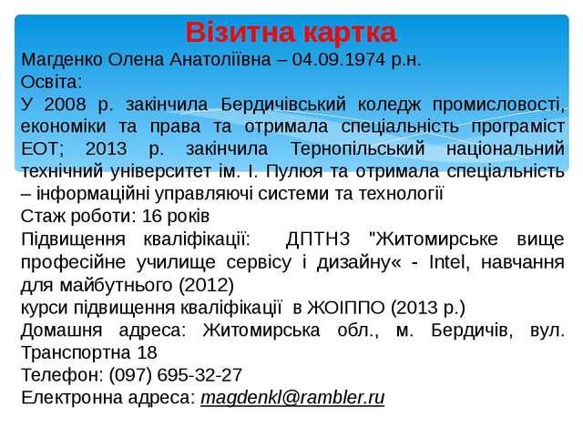 Візитна картка Магденко Олена Анатоліївна – 04.09.1974 р.н. Освіта: У 2008 р....