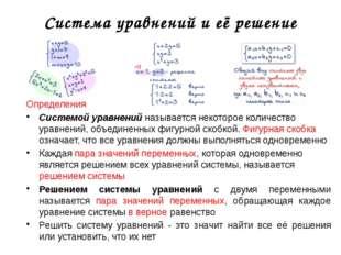 Система уравнений и её решение Определения Системой уравнений называется неко