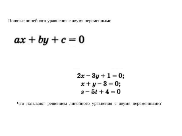Понятие линейного уравнения с двумя переменными Что называют решением линейно...