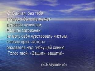 «О, Байкал, без тебя горизонт быть не может в России лучистым, Если ты загря