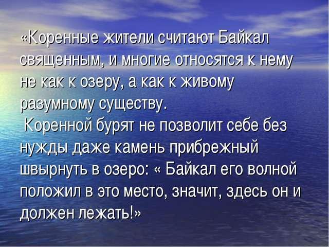 «Коренные жители считают Байкал священным, и многие относятся к нему не как...