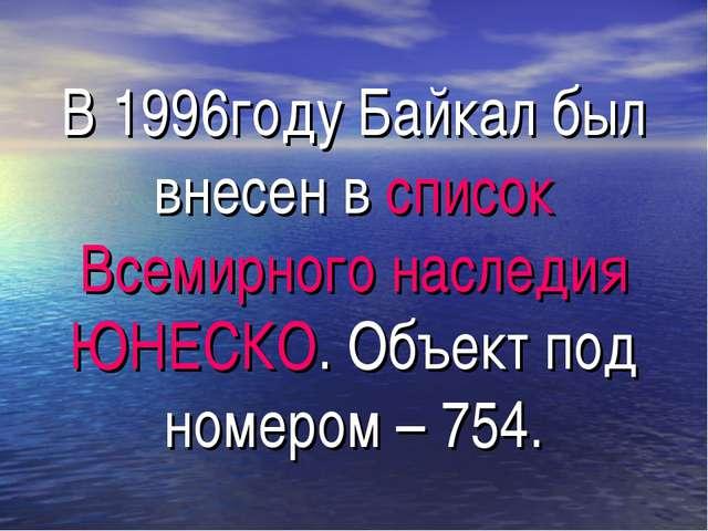 В 1996году Байкал был внесен в список Всемирного наследия ЮНЕСКО. Объект под...