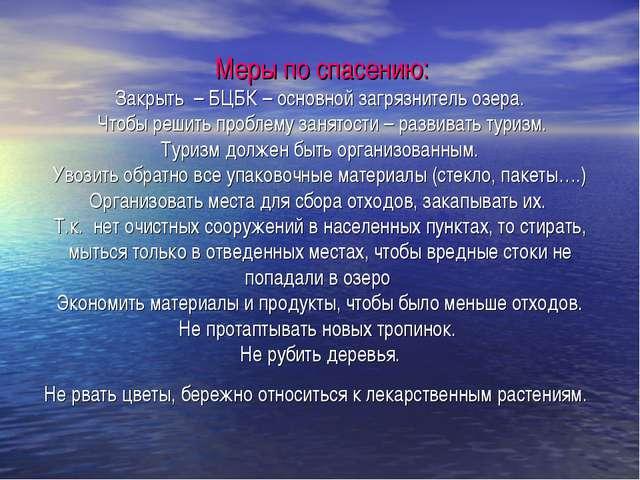 Меры по спасению: Закрыть – БЦБК – основной загрязнитель озера. Чтобы решить...