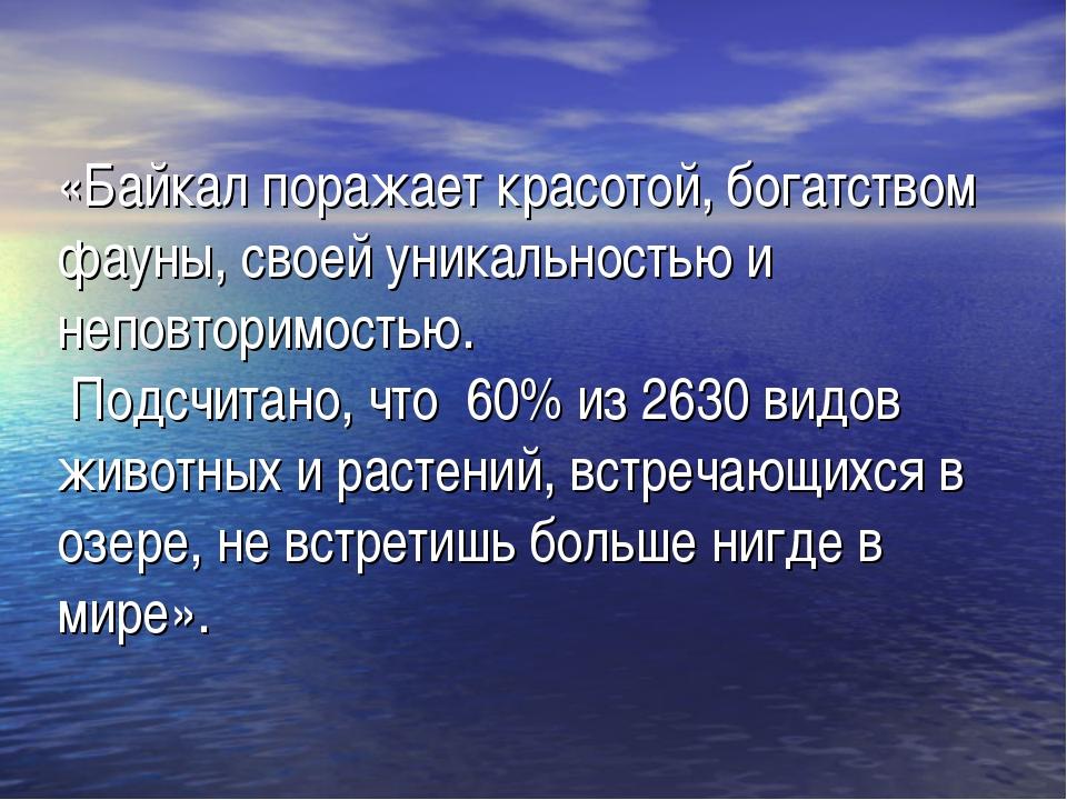 «Байкал поражает красотой, богатством фауны, своей уникальностью и неповтори...