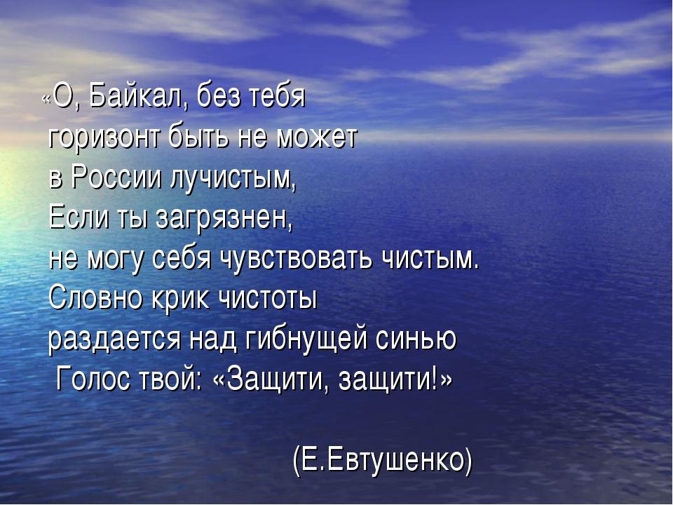 «О, Байкал, без тебя горизонт быть не может в России лучистым, Если ты загря...