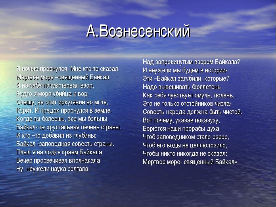 А.Вознесенский Я ночью проснулся. Мне кто-то сказал Мертвое море –священный Б...