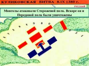 Монголы атаковали Большой полк.Но он стой- ко отражал атаки противника . И т