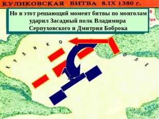 Вскоре в наступление перешли и остальные Русские полки. Монголы начали отход