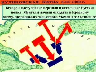 Отступление монголов превратилось в паническое бегство.Русские дружины одерж