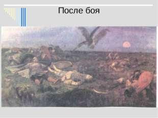 Проблемный вопрос: Победа Руси в Куликовской битве - случайность или закономе