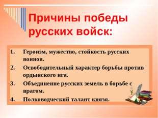 Черты военного искусства Д. Донского: 1. Знание тактики противника, построени