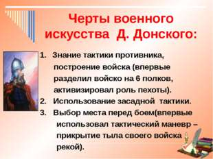 Определите: Значение Куликовской битвы Ослабление Орды (князь сам передал ти