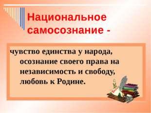 «Победителю татар великому князю Дмитрию Ивановичу Донскому- признательное по