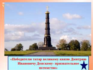 Русь после Куликовской битвы Русь до Куликовской битвы Какая ? … … … … … … С/