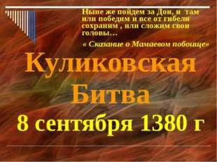 Куликовская Битва 8 сентября 1380 г Ныне же пойдем за Дон, и там или победим
