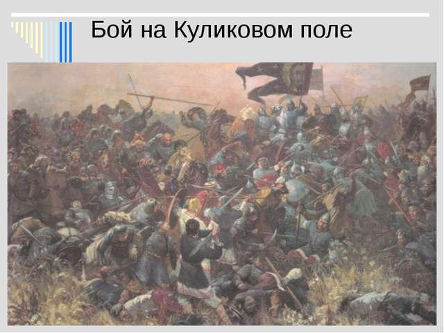 Монголы атаковали Сторожевой полк. Вскоре он и Передовой полк были уничтожены
