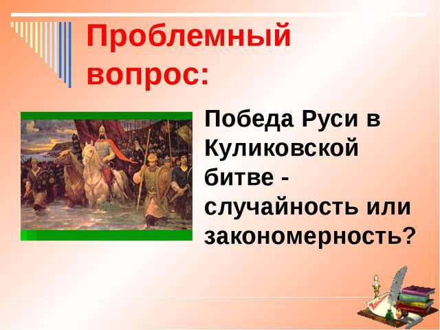 Причины победы русских войск: Героизм, мужество, стойкость русских воинов. Ос...