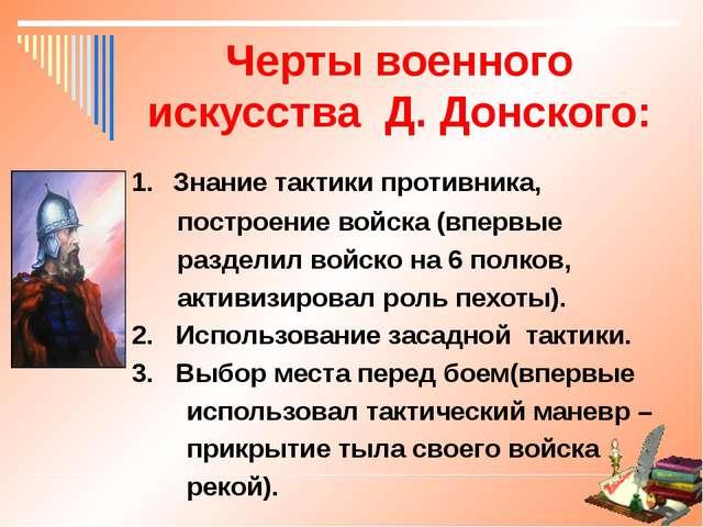 Определите: Значение Куликовской битвы Ослабление Орды (князь сам передал ти...