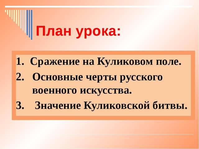 План урока: 1. Сражение на Куликовом поле. Основные черты русского военного и...