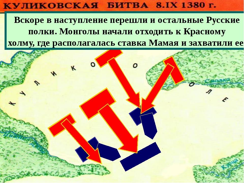 Отступление монголов превратилось в паническое бегство.Русские дружины одерж...