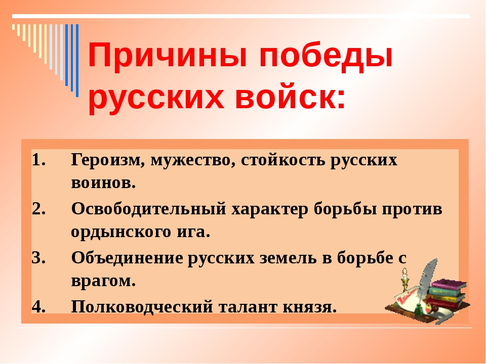 Черты военного искусства Д. Донского: 1. Знание тактики противника, построени...
