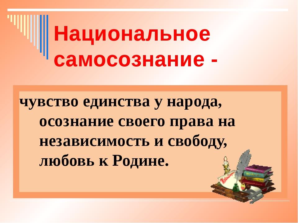 «Победителю татар великому князю Дмитрию Ивановичу Донскому- признательное по...